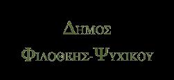 ΣΒΑΚ Δήμου Φιλοθέης Ψυχικού